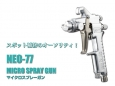 SPRAY GUN NEO-77 SPRAYMAN JAPAN
