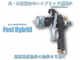 SPRAY GUN FEEL HYBRID SPRAYMAN JAPAN