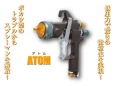 SPRAY GUN ATOM SPRAYMAN JAPAN