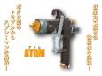 SPRAY GUN ATOM SPRAYMAN JAPAN